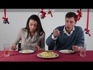 Итальянцы пробуют русские новогодние блюда
