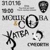 МОШКОВА & Co, ЖАТВА, CWEORTH - 31.01.16