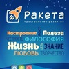 """Пространство развития и творчества """"Ракета"""""""