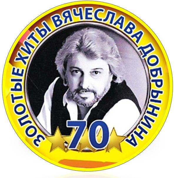 Вячеславу Добрынину-70!