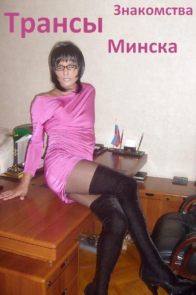 знакомства с транссексуалами минск
