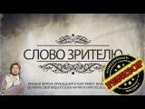 Мюзикл Ревизор - ОТЗЫВЫ ЗРИТЕЛЕЙ