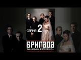 Бригада - 2 Серия / Сериал 2002