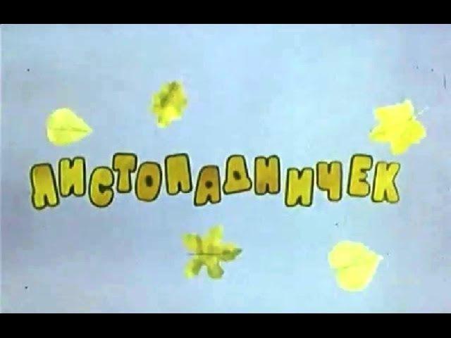 Листопадничек (1977) Кузьма Кресницкий