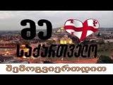 ეს სიმღერა ჩემგან თქვენ ქართული ძალიან მა&#43