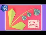 Открытка на 8 Марта своими руками // Поделка для детей Подснежники в технике Оригами