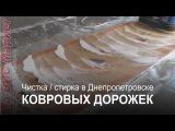 Чистка / стирка ковров и ковровых дорожек: видео (Днепропетровск)