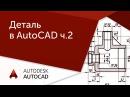 AutoCAD для начинающих Деталь ч.2 Черчение и редактирование