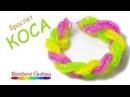 Плетение на рогатке браслета коса из резинок Rainbow Loom Bands. cachay.video Плетение из резинок.