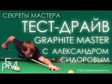 Тест-драйв Graphite Master с Александром Сидоровым