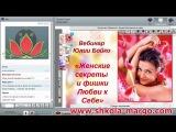 Женские секреты и фишки любви к Себе, вебинар Юлии Бойко