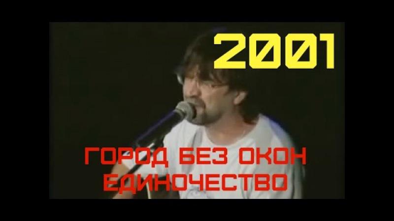 30.11.2001 ДДТ - Концерт в Москве