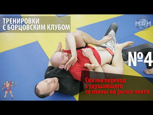 Тренировки с Борцовским Клубом Связка переход с удушающего со спины на рычаг локтя