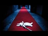 Лабиринт страха (Senritsu meikyû 3D, 2009)