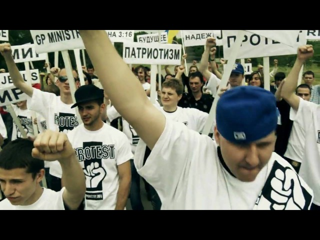 GP Ministry - ПРОТЕСТ (official video)