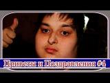 Приветы и Поздравления от Дмитрия Невзорова #4 - Анастасия Аристова Поздравляет Дмитрия Ширяева!