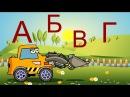 Развивающие Мультфильмы, Алфавит для Детей - Трактор Павлик. Буквы А, Б, В, Г