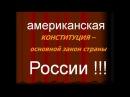 ОБЪЯВЛЕНА ПОДГОТОВКА К РЕФЕРЕНДУМУ ПО КОНСТИТУЦИИ РФ