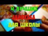 ЭКСПЕРИМЕНТ#12|4 ЛАЙФХАКА ДЛЯ ШКОЛЫ.