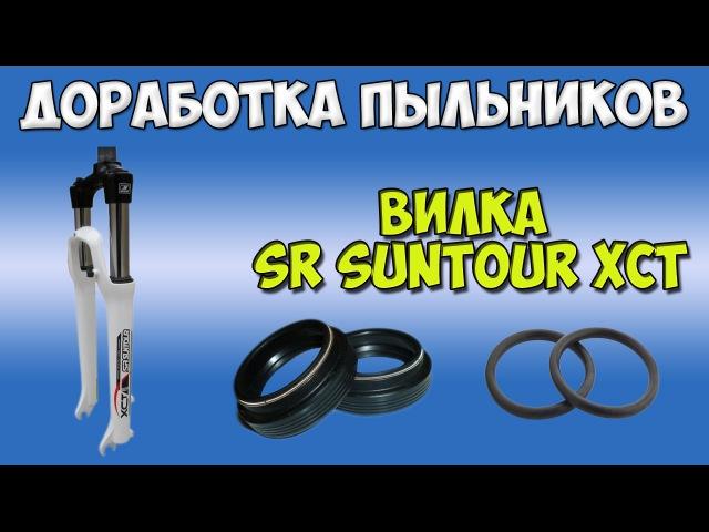 Доработка пыльников вилки SR Suntour XCT ( XCM XCR ) для использования с маслом