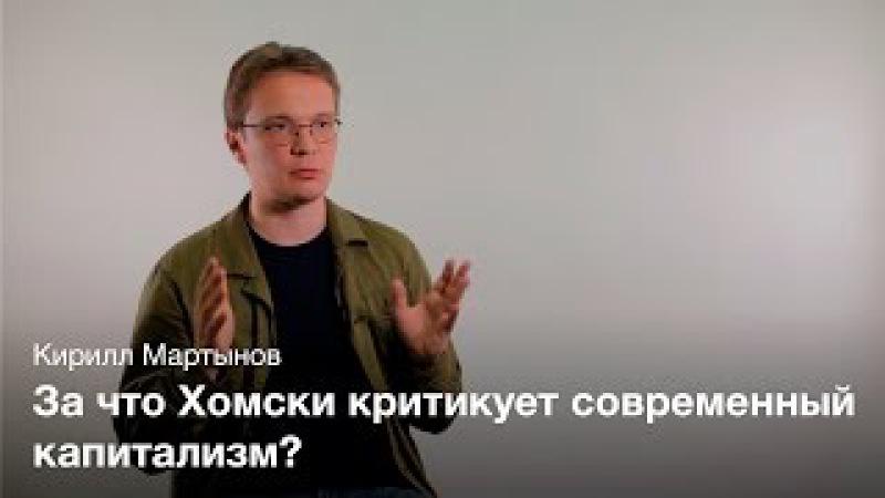 Политическая философия Ноама Хомски - Кирилл Мартынов