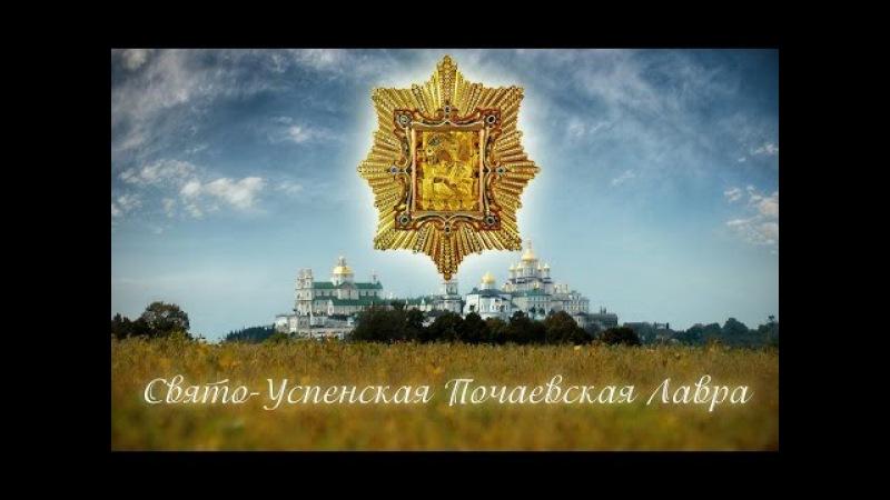 Двенадцать чудес Украины - Свято-Успенская Почаевская Лавра Ильинцы, Іллінці