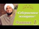 «Совершенные женщины»   25-я серия - Фатима аз-Захра   Часть 1