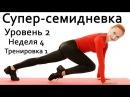 Фитнес дома | Суперсемидневка 2. Неделя 4.Тренировка 1