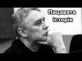 Лесь Подерв'янський - Пацавата сторя