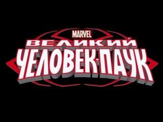 Великий Человек-паук - Великий Человек-паук - Большая сила - Сезон 1, Серия 1   Marvel
