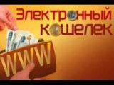Выпуск №2. Как завести электронный кошелек Payeer, OKPAY, Яндекс.Деньги, WebMoney, PayPal.