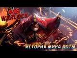 История Доты - #16 Warlock