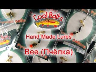 CoolBaits Lures - Bee \ Приманка ручной работы - Пчёлка