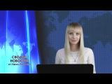 Сводка новостей: Новороссия, Сирия, мир / 24.01.2016 / Roundup News Front ENG SUB