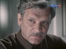 Вечный зов. (1973-1983. Серия 9 - Война).