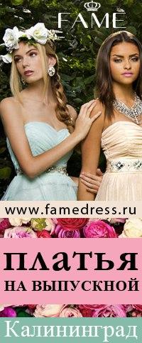 5bbf9c2cc14 Платья на выпускной в Калининграде   FAME