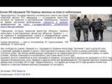 УУУ...!?!? Более 200 офицеров ГКА Украины уволены за отказ от мобилизации