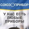 Союз-Прибор | www.souz-pribor.ru