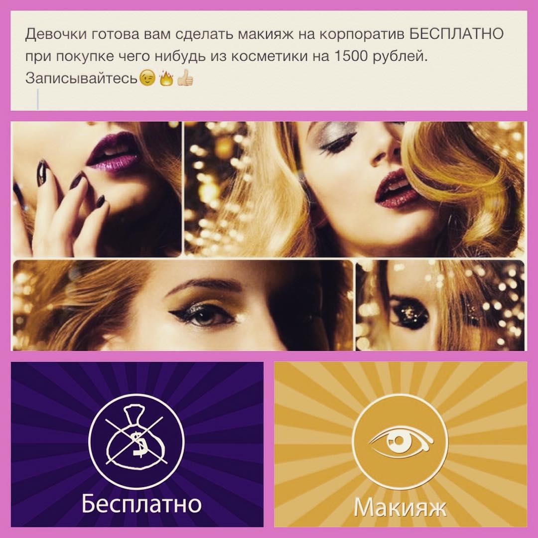 Высказывание о макияжах