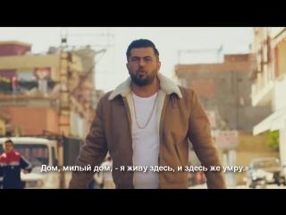 Summer Cem - Nimm mich mit (russian subtitles)