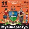 11/07. МузЭнергоТур 2015 в Кемерово!