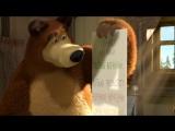 Маша и Медведь - Раз в году (Серия 44)
