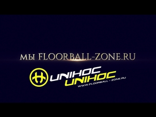 FLOORBALL-ZONE.RU - Мы любим флорбол !