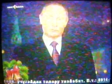 Новогоднее обращение Е.А Борисова, В.В Путина (НВК Саха, 31.12.2015)