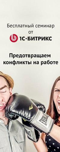 Семинар Предотвращаем конфликты на работе
