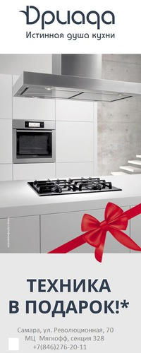 Кухни Дриада - Дизайн кухни