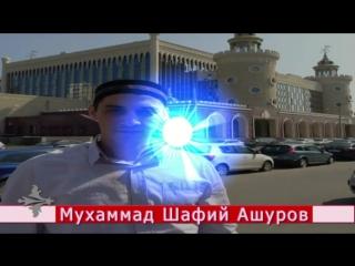 Мухаммад Шафий Ашуров -Гьу Аллагь - 360P