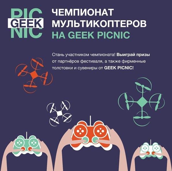 geek picnic - гик пикник 2015
