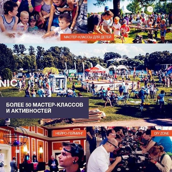 Гик пикник - мероприятия 2015