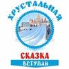 Хрустальная сказка   Иркутск